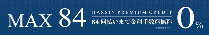 hassinpfficial_84クレジット_バナー_gressive