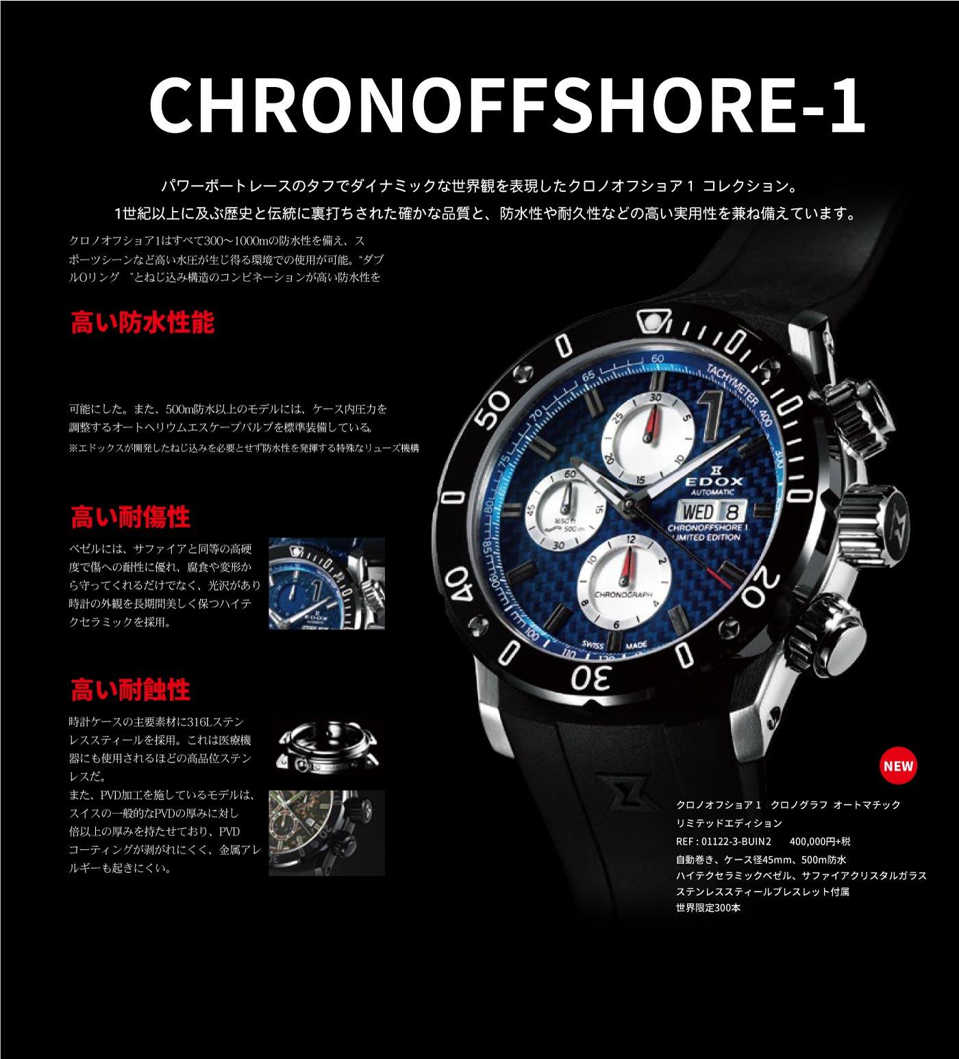 chronooffshore_1_news_2016_12