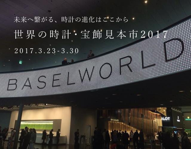 basel2017_640_500_1