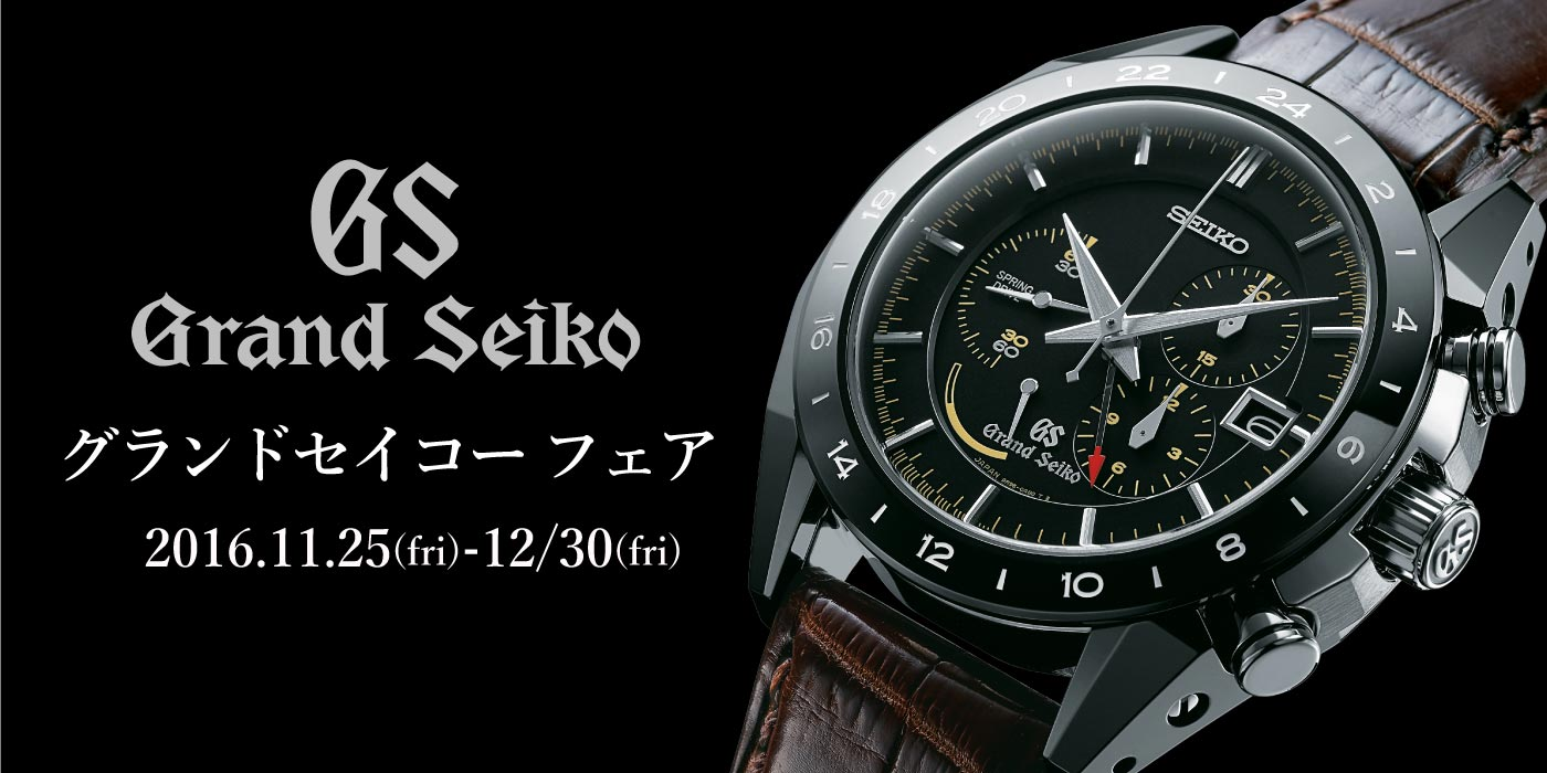 granseiko_fair_1400_700_news2016_12