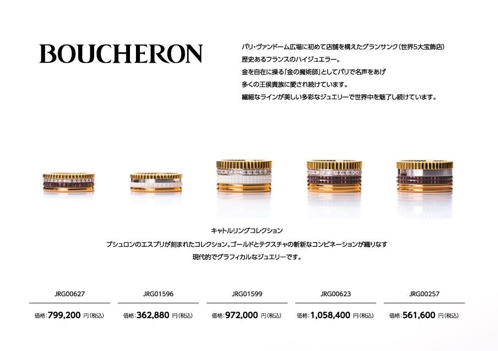 hasshin_2016_boucheron