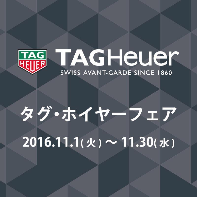 tag_fair