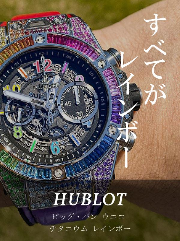 20210606_hublot_eye