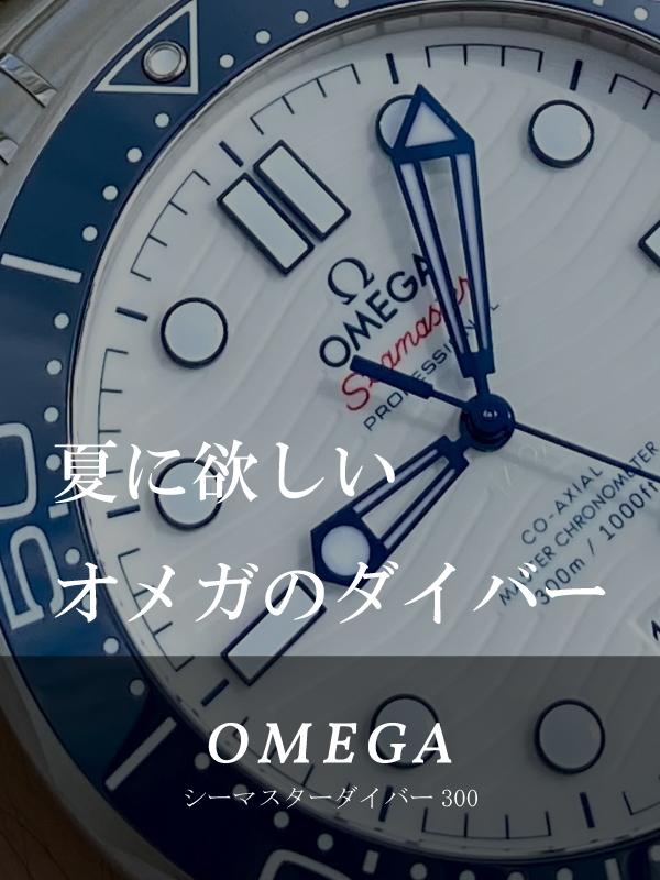 20210606_omega_eye
