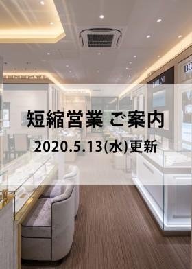 短縮営業_アイキャッチ_2020_5_13