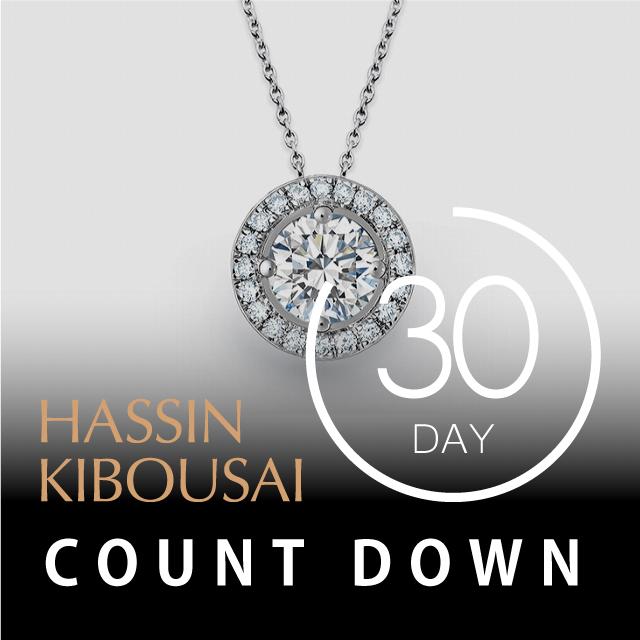 KIBOUSAIブログ_eye_30