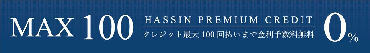 hassinofficial_100クレジットバナー_20170610