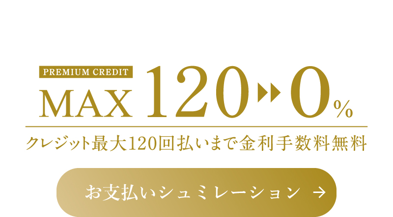 kibousai2021_webpage_お支払いシュミレーション_sp-1