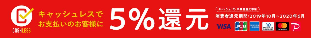 5%還元_1281_159