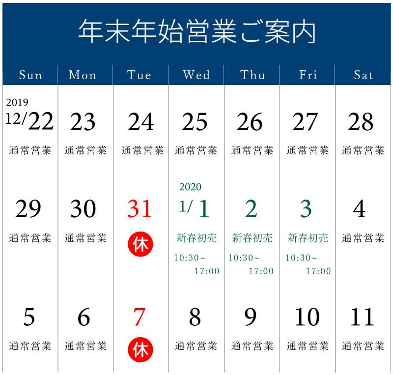 年末年始カレンダー2020_800_1
