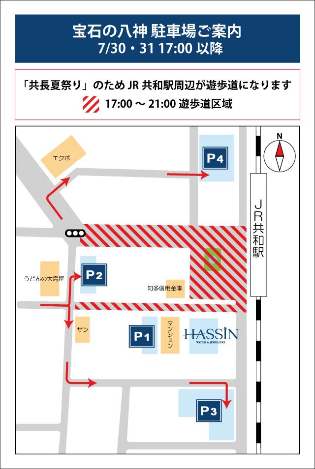 駐車場案内地図_2016_7_30_31_web用_1