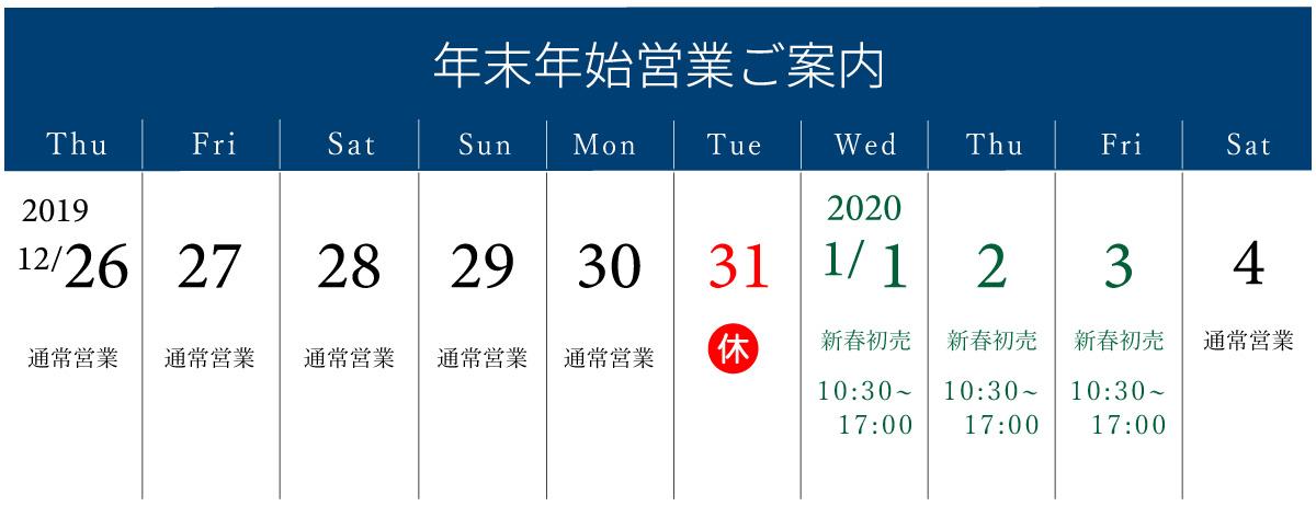 年末年始カレンダー2020_pc_1200