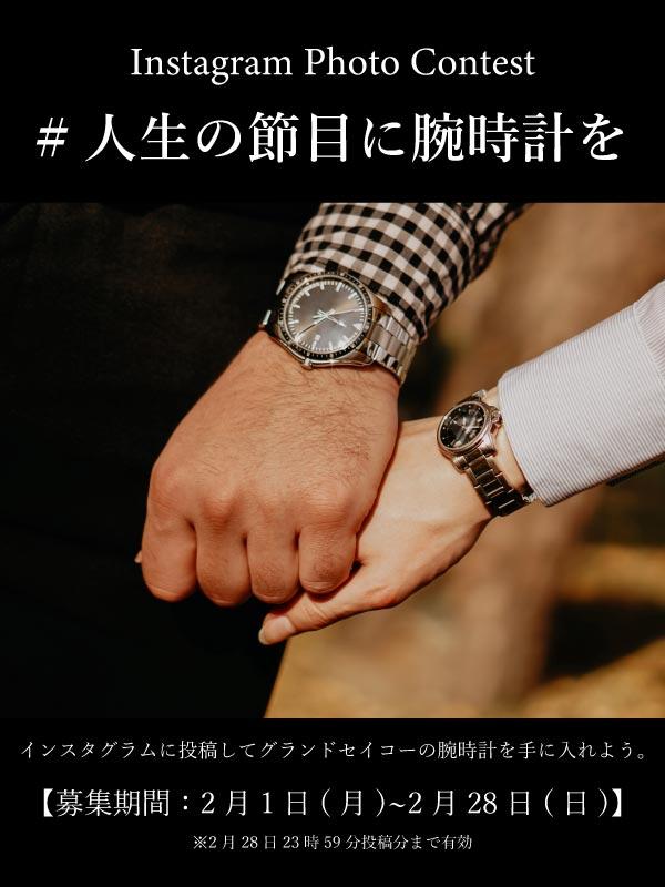人生の節目に腕時計をコンテスト