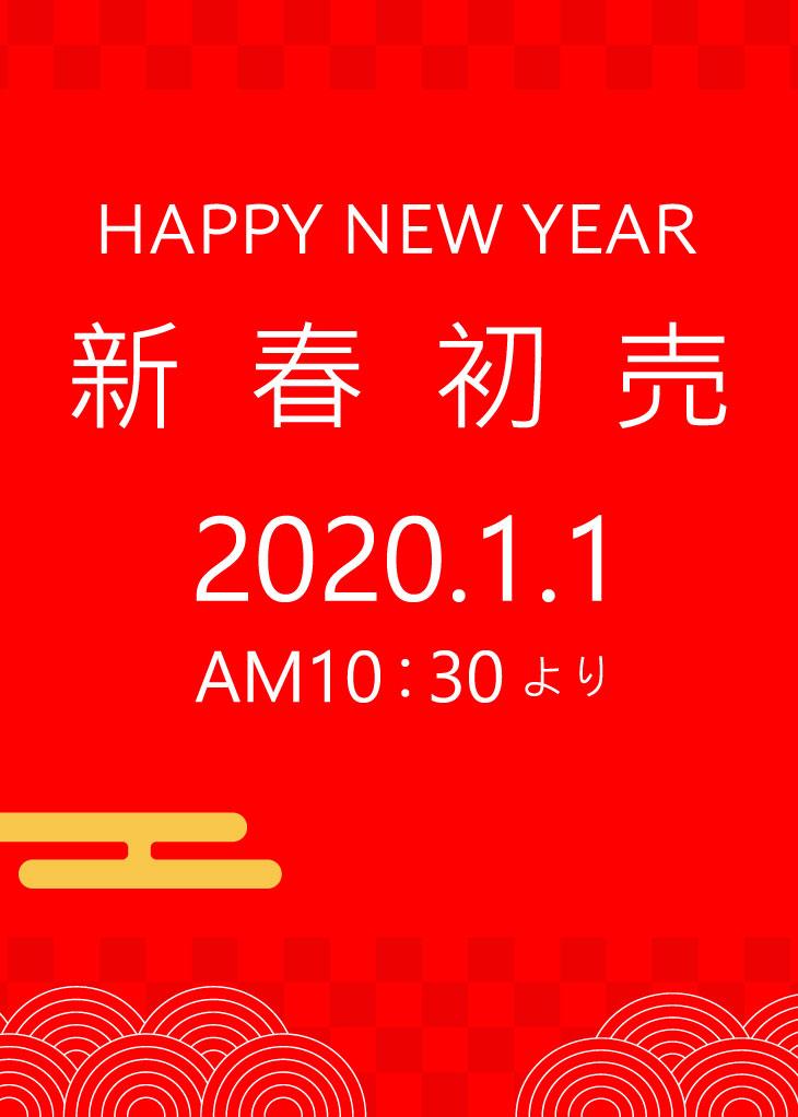 新春初売り_2020_800_blog_2