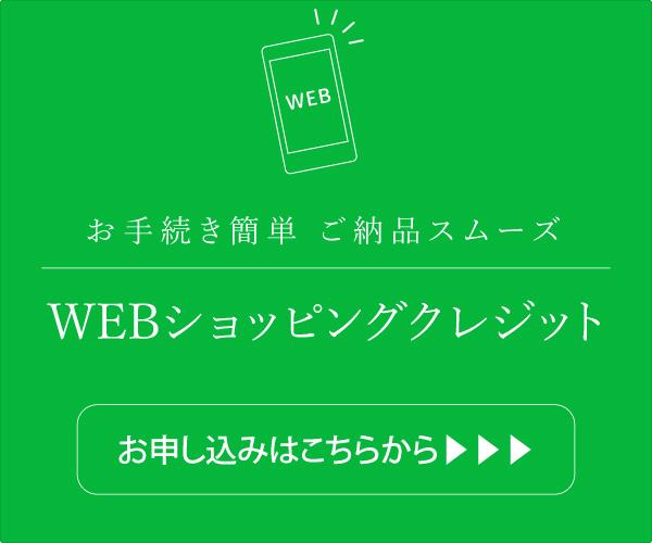 webクレジット_ec_バナー_1_2021_2_600_500