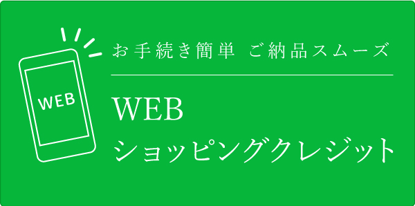 webクレジット_シュミレーション_バナー_2021_2_600_298