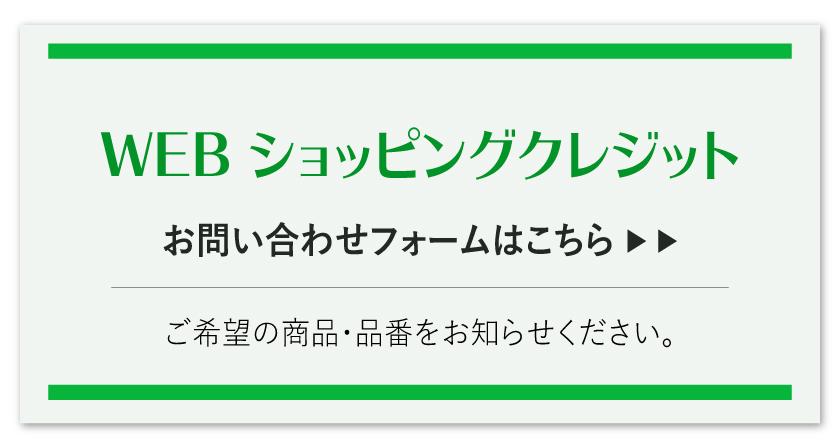 webクレジット_バナー_840_540