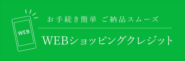 webクレジット_シュミレーション_バナー_600_200