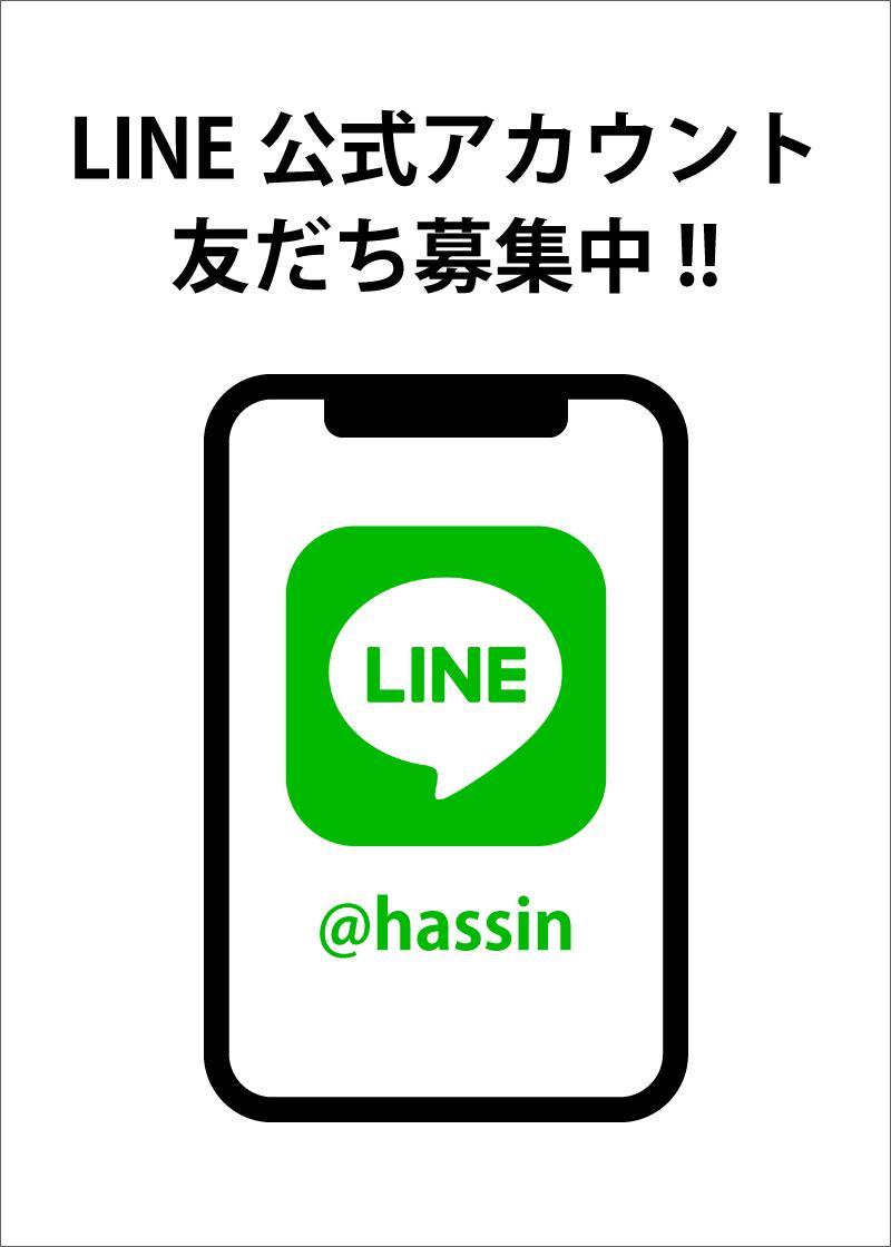 line_友達募集中