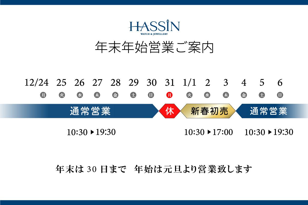 年末年始カレンダー2018_pc