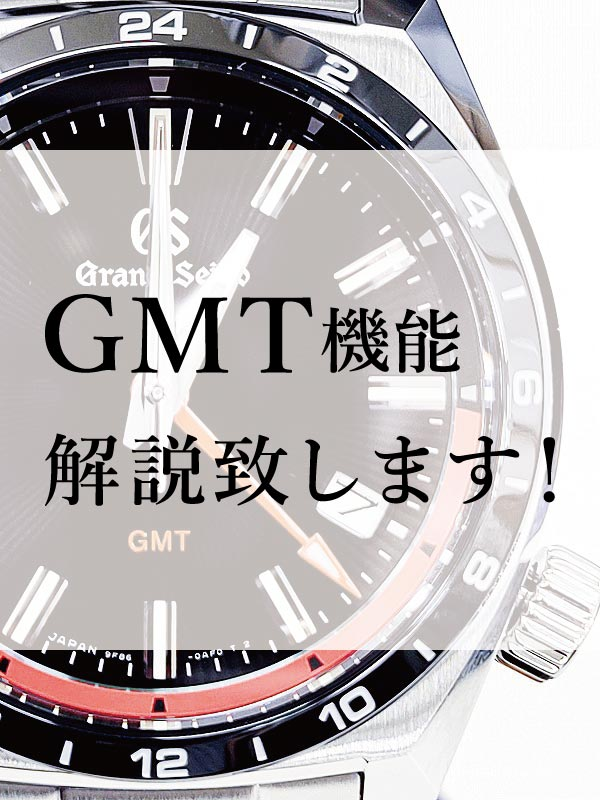 GMT-1