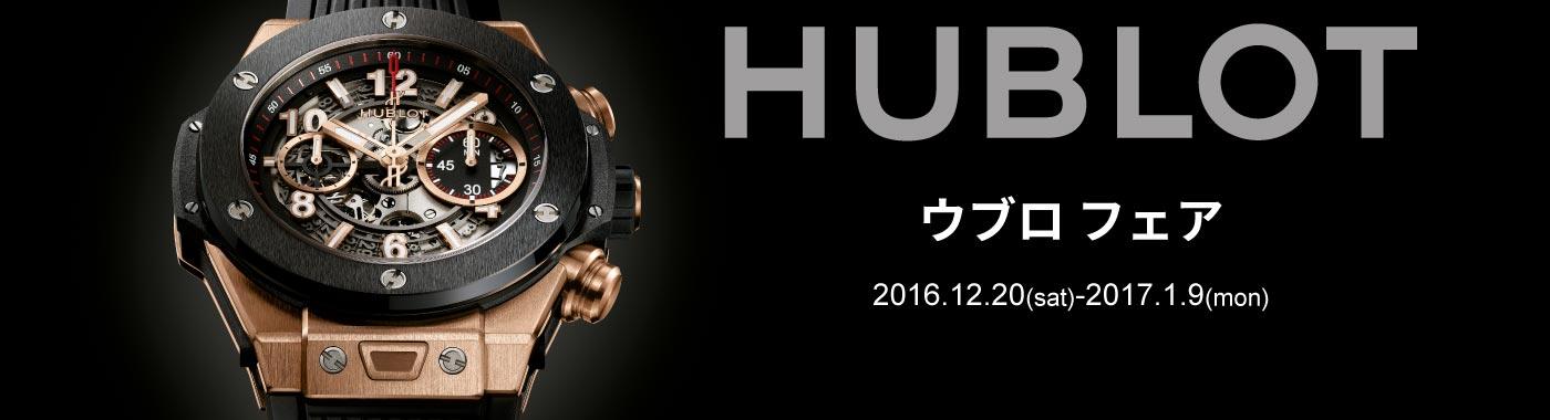 hublot_fair_1400_380_2016_12