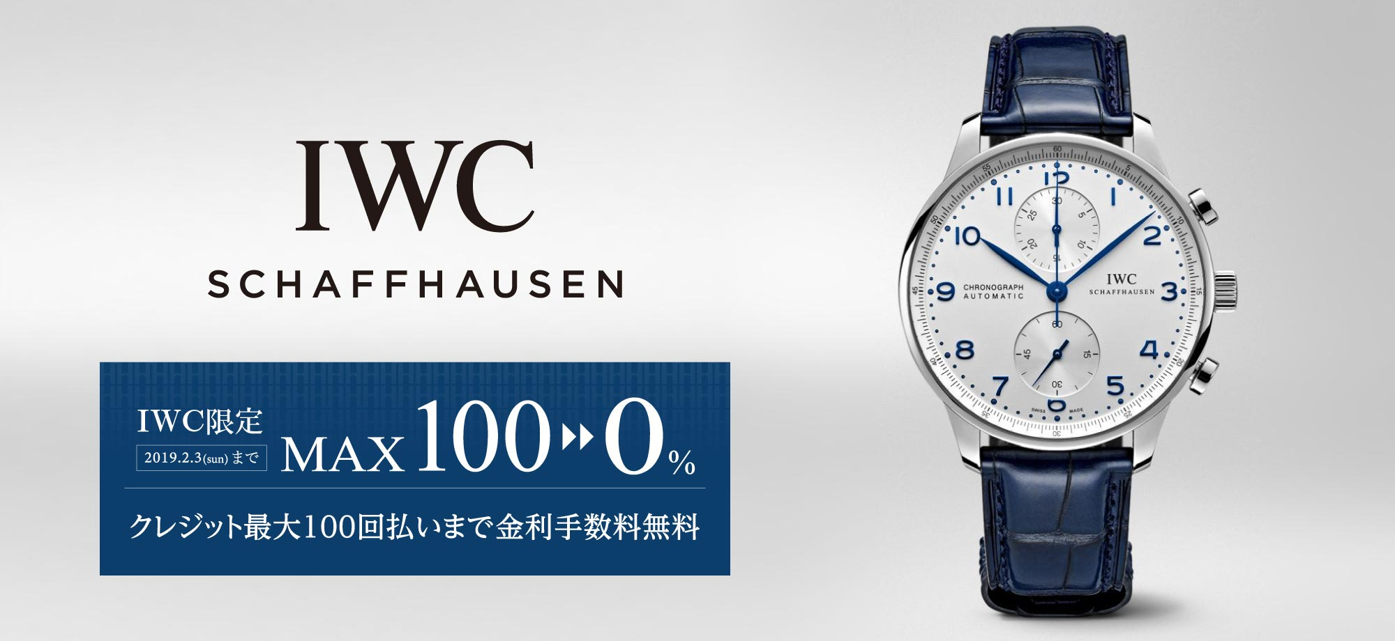 IWC_max100_201901_2000_920