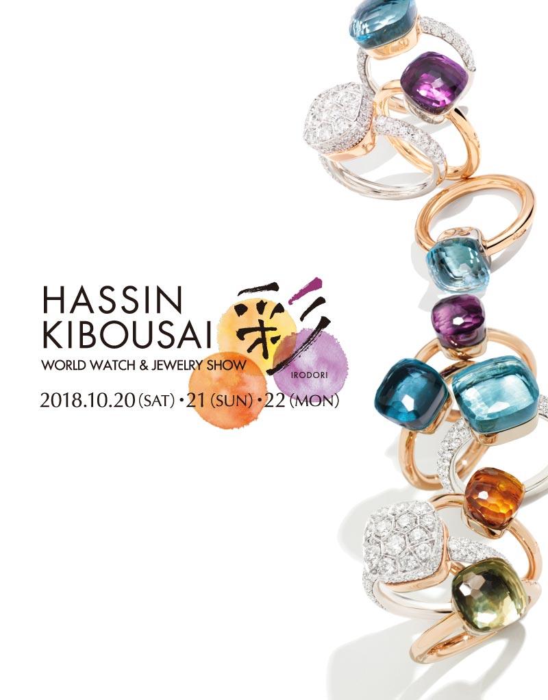 KIBOSAI2018_800_1022
