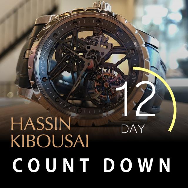 KIBOUSAI2017_eye_12