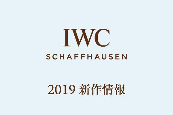 SIHH_IWC