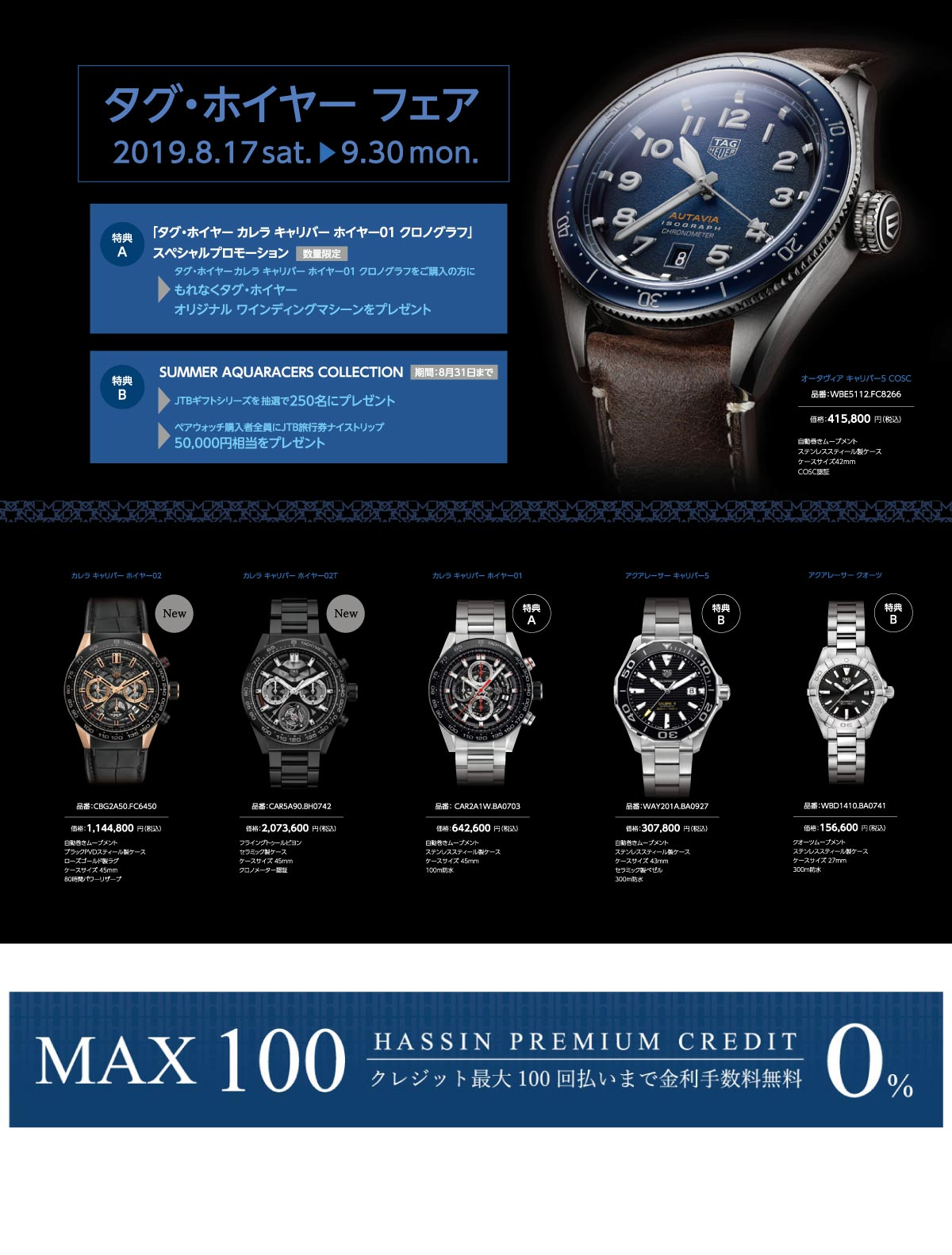 TAGHEUER_2019_8_PAGE