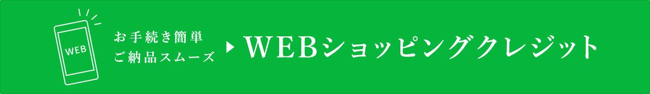 webクレジット_シュミレーション_バナー_2021_2_1281_186