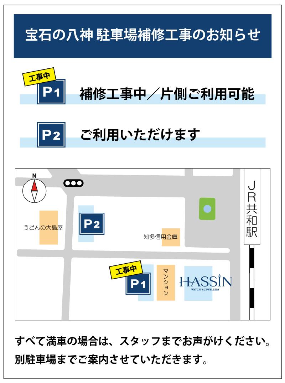 駐車場案内地図_工事中_2020_4_2