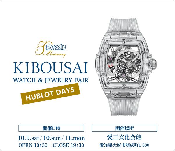 kibousai2021_webpage_sp_下層バナー_600_519