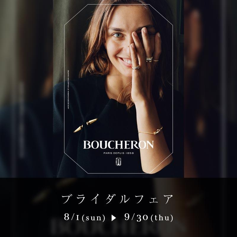 boucheron_fair_2021_8-1_800_800