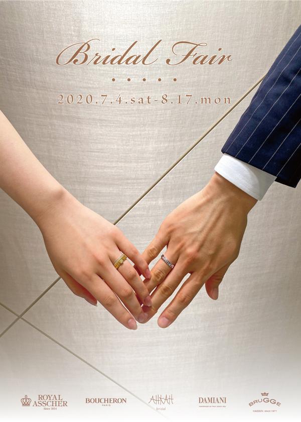 bridal_fair_pop_2020_6_1_blog