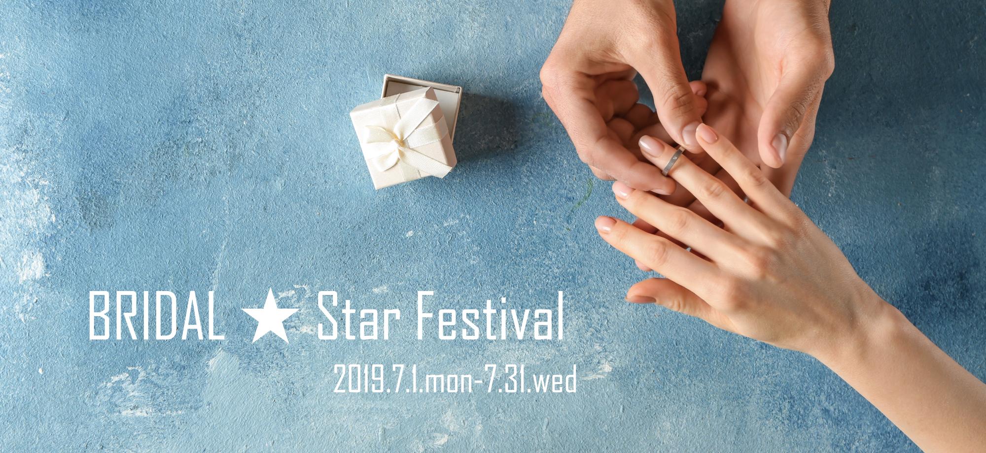 bridal_star_festival_2019_7_2_2000_920_1