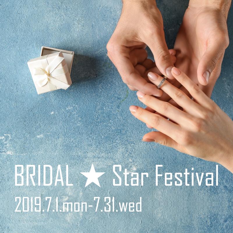 bridal_star_festival_2019_7_2_800_800_1