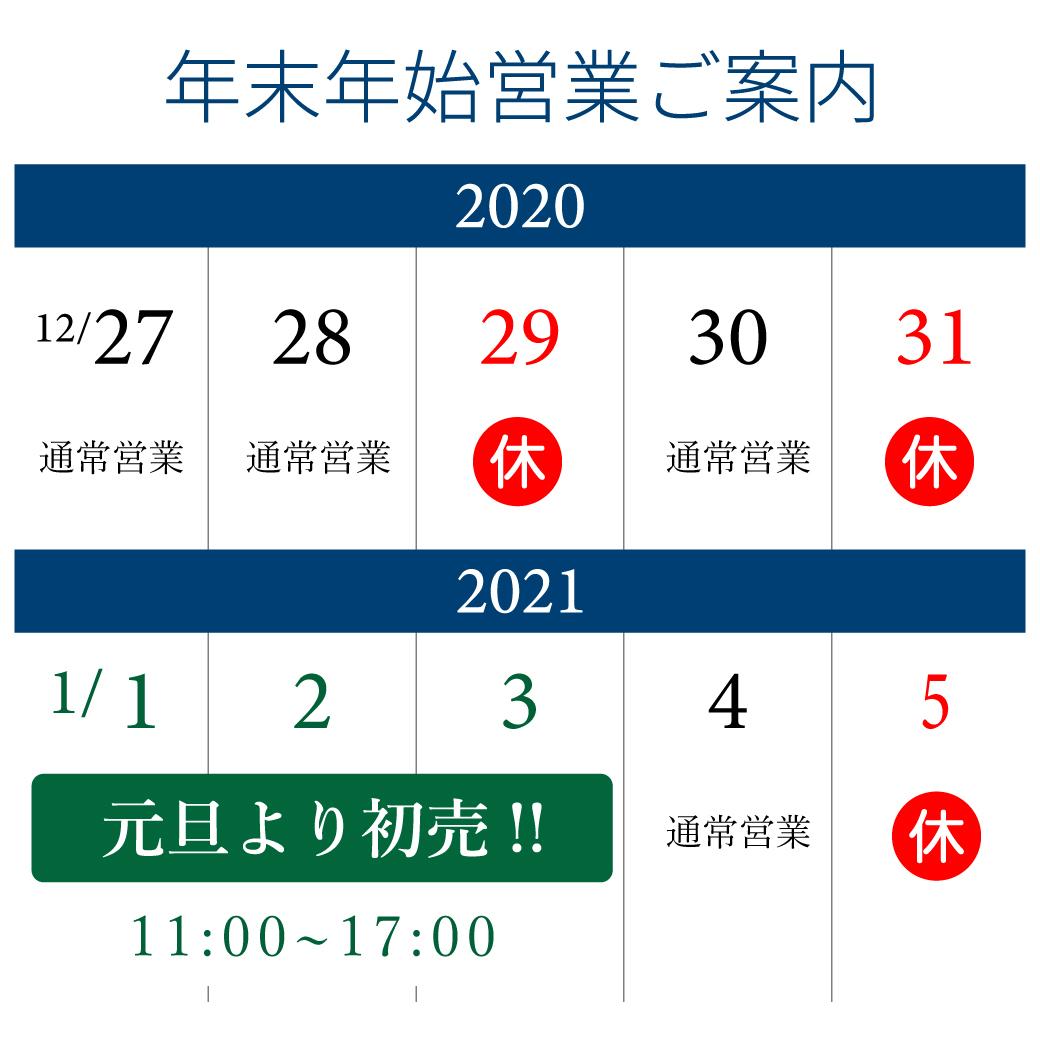 richmassege_年末年始_2020