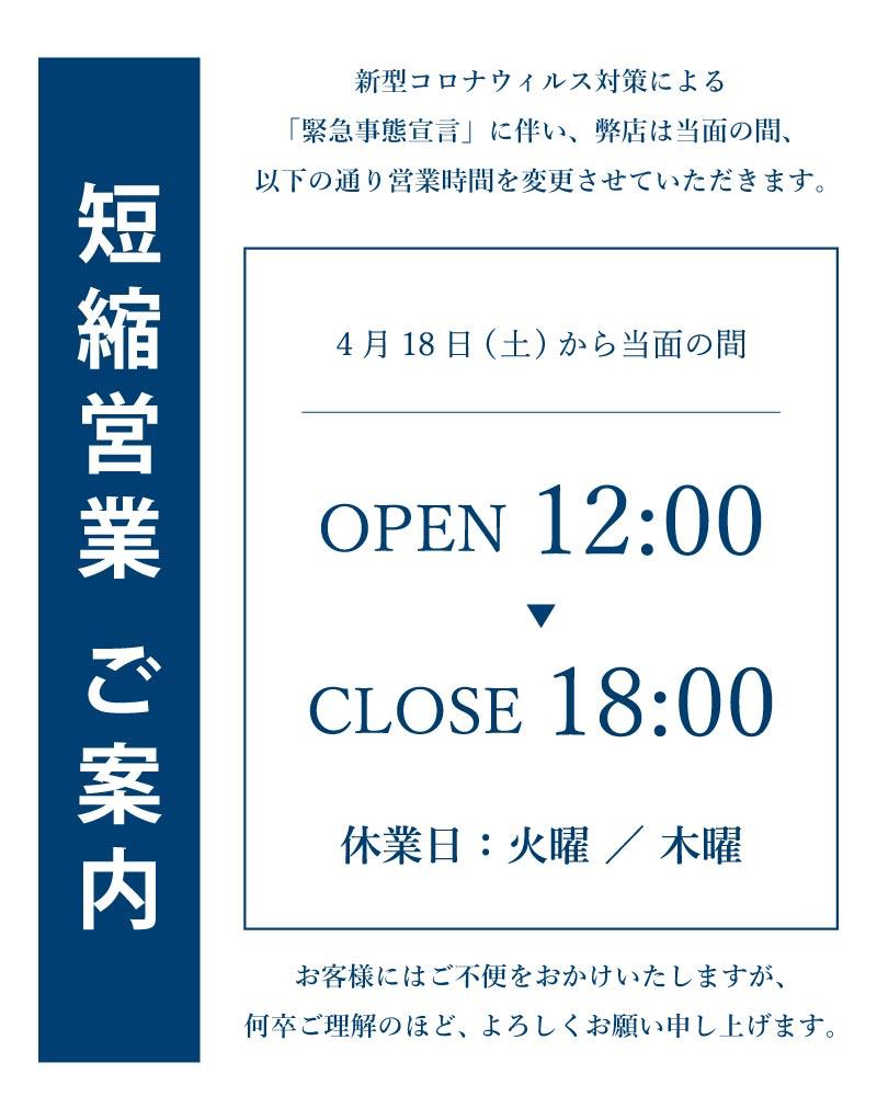 営業時間短縮案内_2020_4_18_2