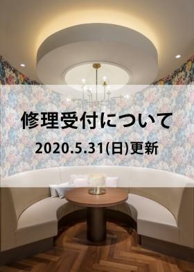 修理受付_2020_5_31