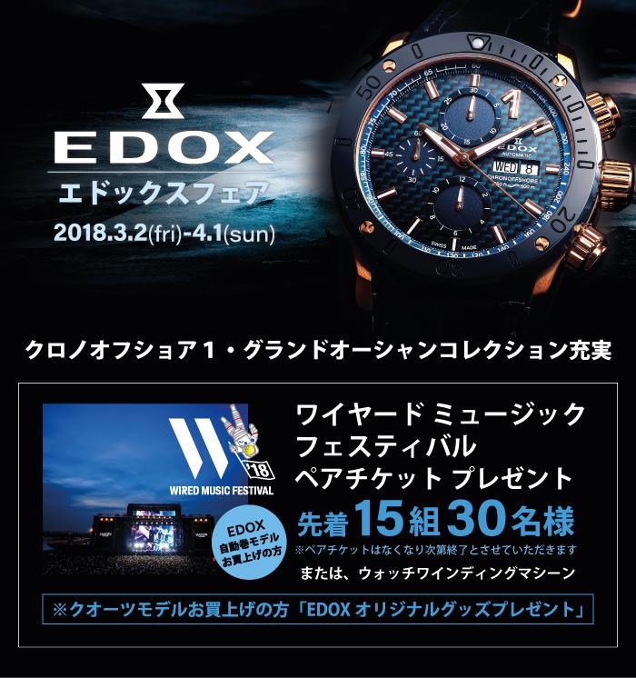 edox_fair_2018_3_sp