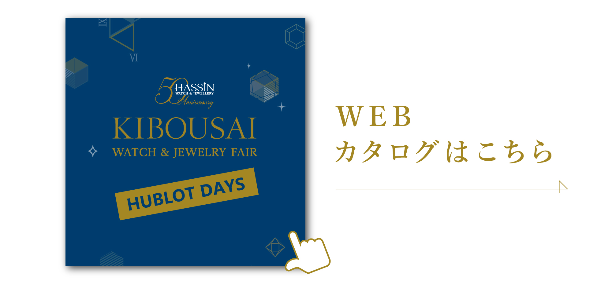 kibousai2021_webカタログ_2000_920-1