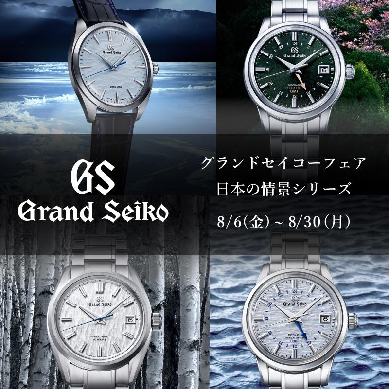 grandseiko_fair_2021_8_800_800