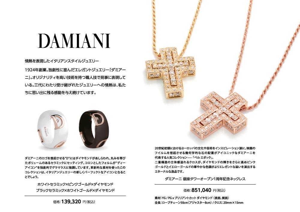 hasshin_2016_damiani