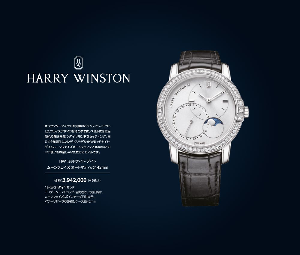 hasshin_2016_harry-winston