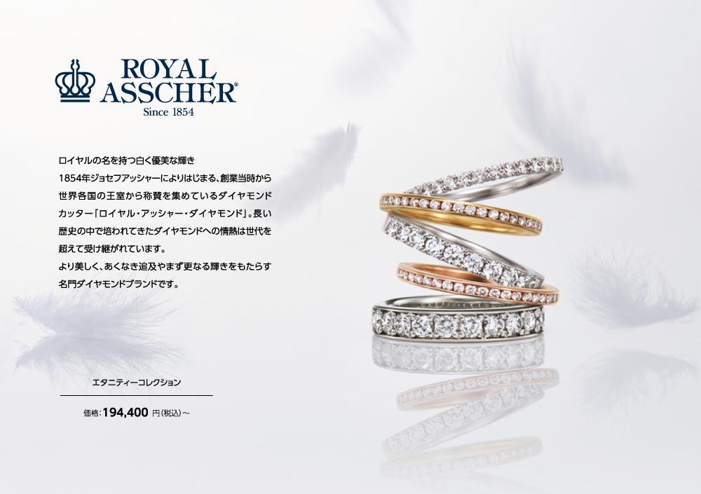 hasshin_2016_royal-asscher