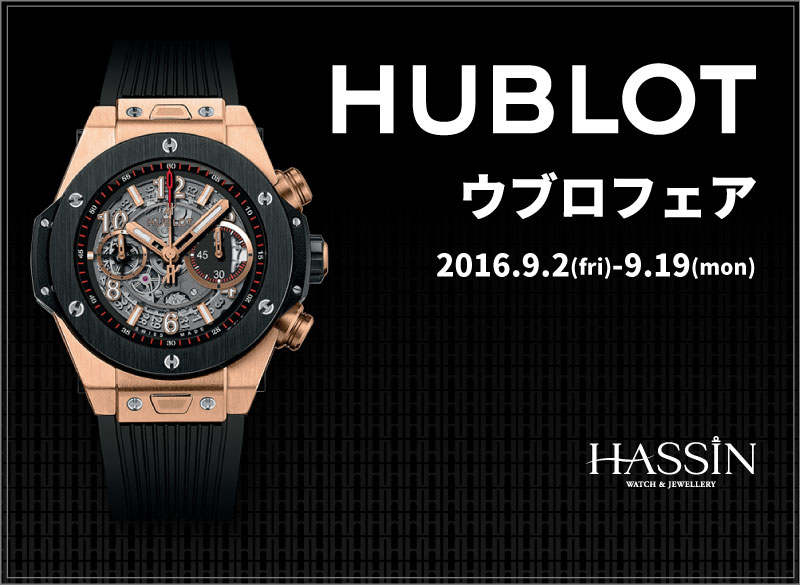 hublot_fair_top