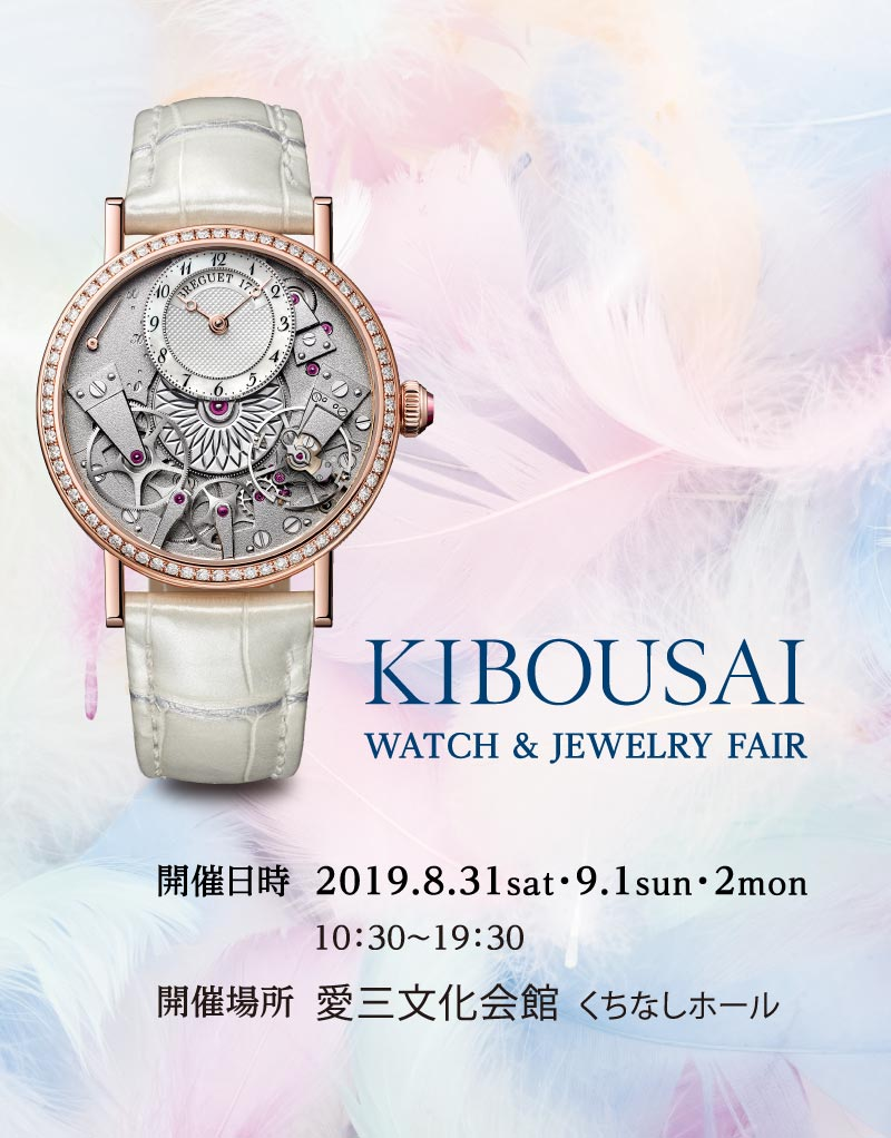kibousai2019_800_1022