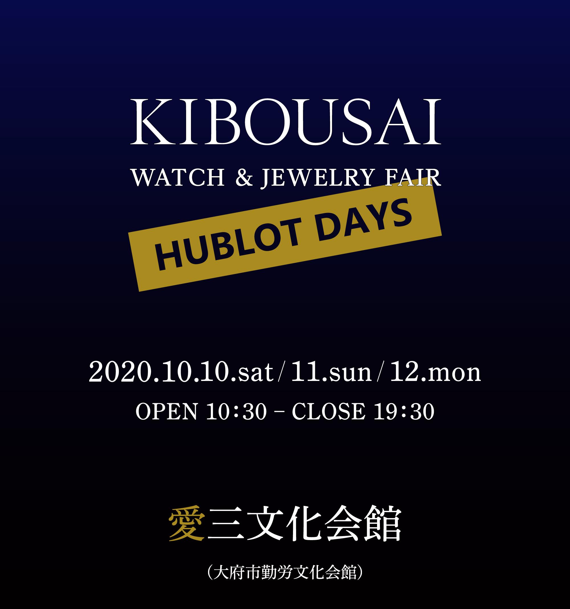 kibousai2020_webpahge_1